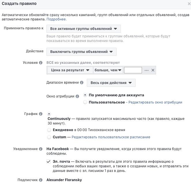 Как пользоваться автоматическими правилами в Facebook Ads