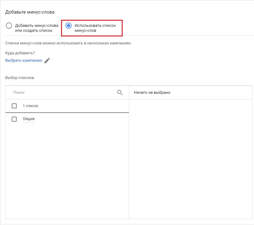 Гайд по работе с минус-словами в Google Ads