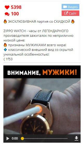 Кейс: льем на часы-зажигалку из Facebook