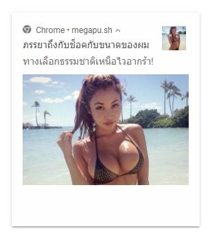 Кейс: льем на потенцию в Тайланд с Пушей