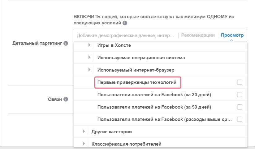 Детальный таргетинг в Facebook: 10 примеров применения