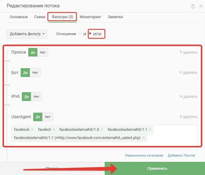 Руководство по настройке клоаки через Keitaro (Click Api Client V3)