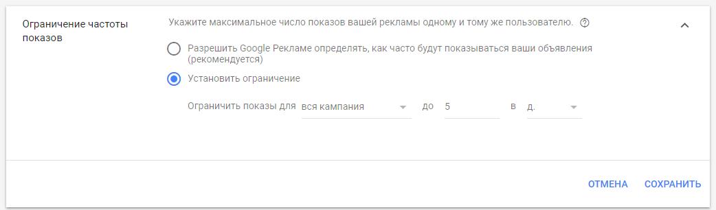 Отделяем плохой трафик в КМС Google
