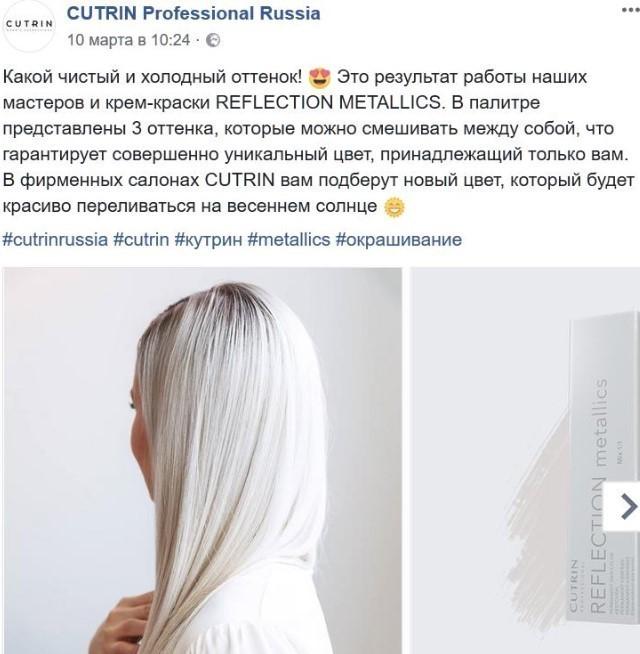 Методы продажи женщинам и мужчинам в социальных сетях