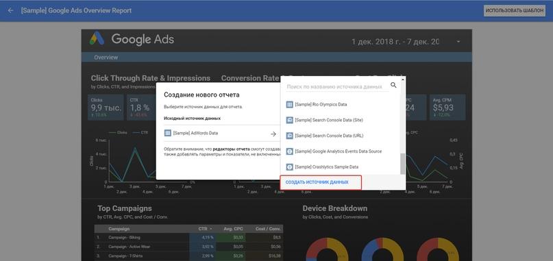 Руководство по созданию отчетов о РК Яндекс.Директ в сервисе Google Data Studio