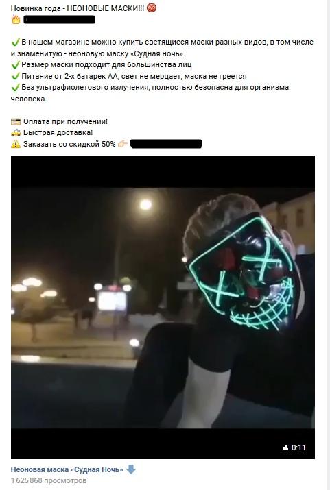 Кейс: льем на неоновую маску из пабликов ВК