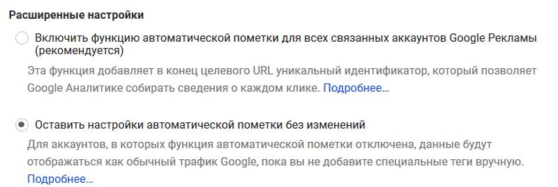 Google Ads и Google Analytics — как их связать