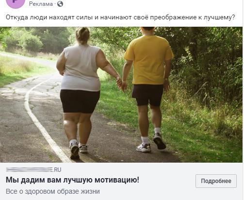 Кейс: сливаем SlimBiotic из Facebook