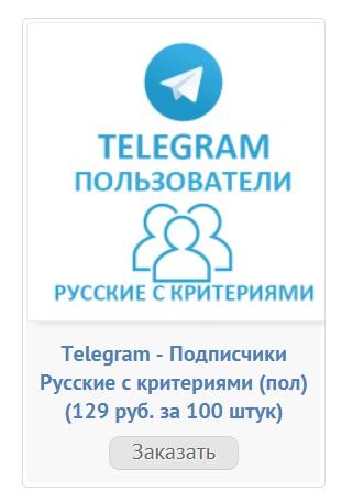 Кейс: Льем на беттинг из Телеграм