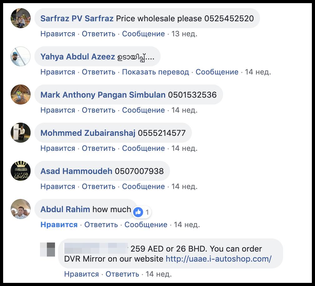 Кейс: льем видеорегистратор на арабов