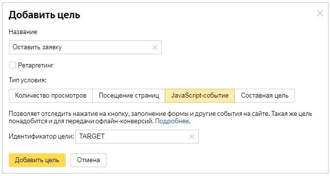 Гайд по настройкам целей в Яндекс.Метрике