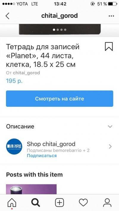 Руководство по добавлению Shopping Tags в Инстаграм