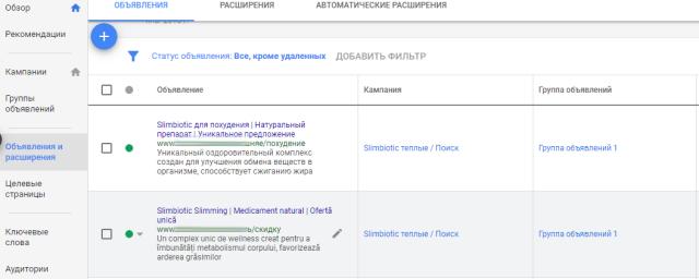 Кейс: сливаем на похудалку из Google Ads в Молдову