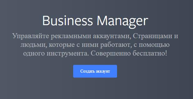 Создаем Бизнес-менеджер в ФБ и облегчаем себе жизнь