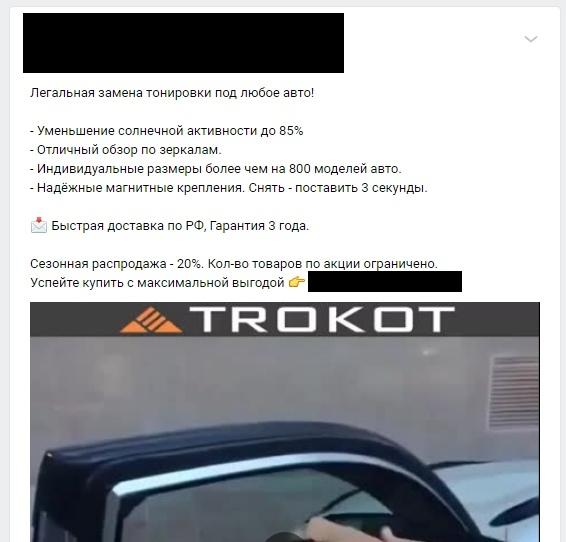 Кейс: льем на солнцезащитные шторки из таргета Вконтакте