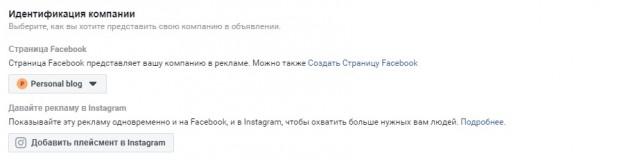 Кейс: сливаем на похудалку из Фэйсбук с подробным описанием всех этапов