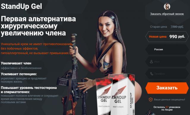 Кейс: льем на увеличитель члена с пушей на Россию