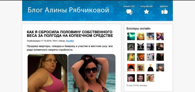 Кейс: сливаем на биокоплекс из тизерки в Россию