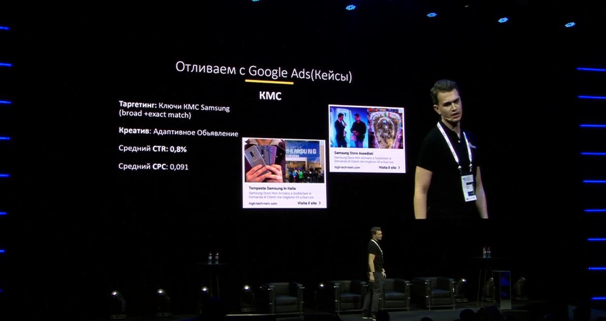 "Доклад Романа Яцика с MAC 2019: ""Доход на Sweepstakes с Facebook и Google Ads"""