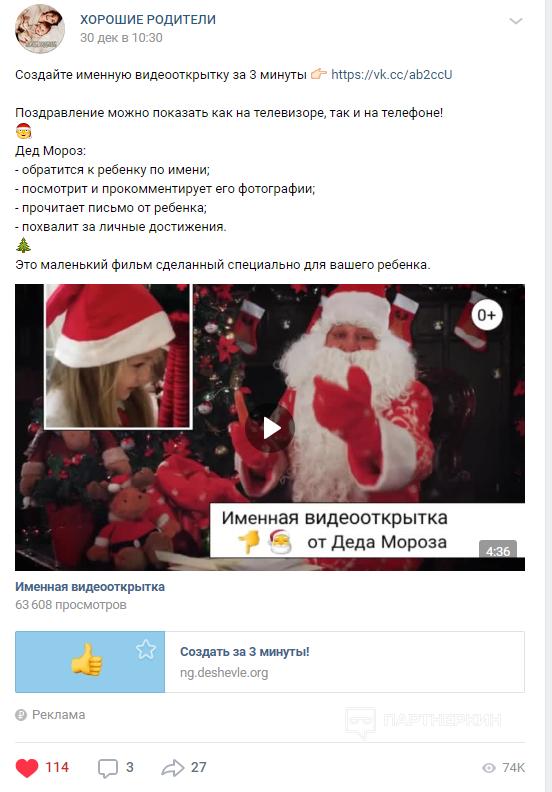 Кейс: сливаем на видеопоздравления от Деда мороза из пабликов ВК