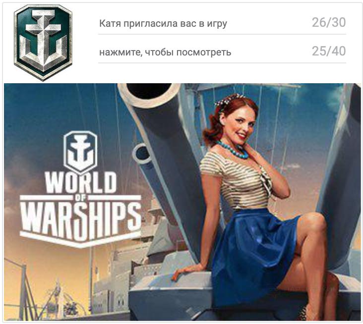 Кейс: льем на онлайн-игру с пуш-уведомлений