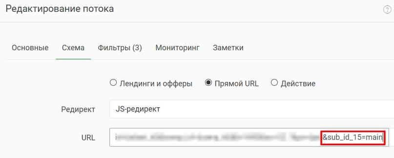 Клоакинг через JS интеграцию в Keitaro