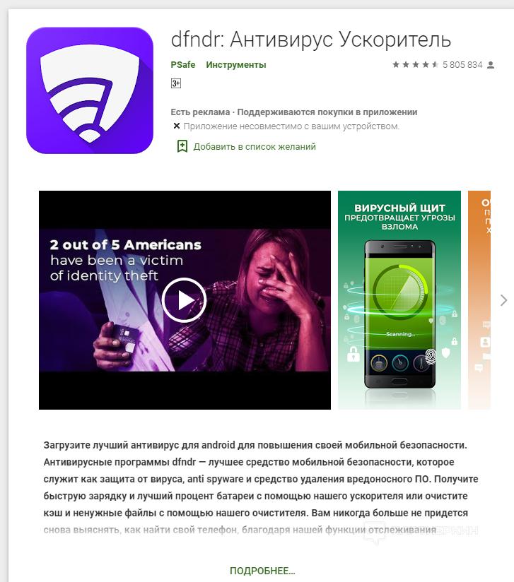 Кейс: сливаем на антивирус в Бразилию с Пушей
