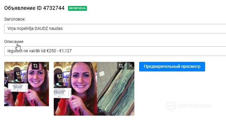 Кейс: сливаем на крипто-оффер с пушей на Латвию