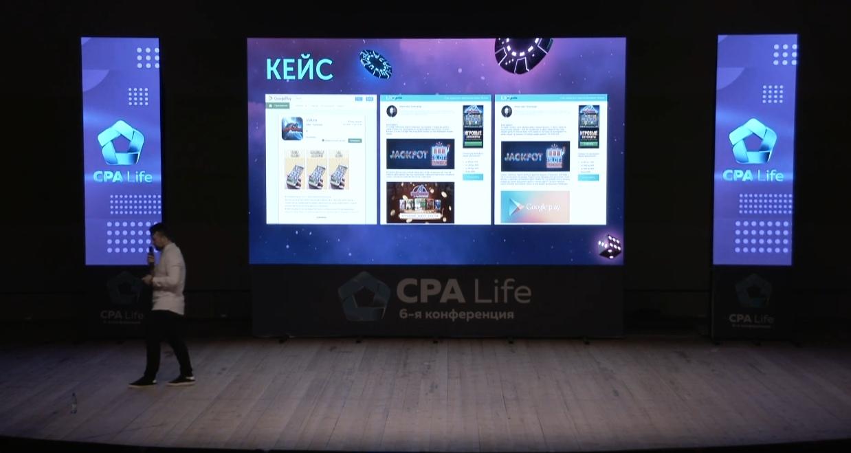 Доклад Вячеслава Чемоданова с конференции CPA Life: «PWA-приложения как основной источник в Gambling»