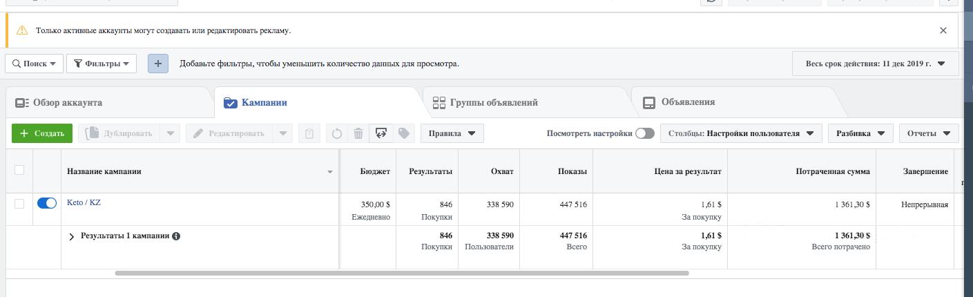 Кейс: сливаем на похудалку в Казахстан из Facebook