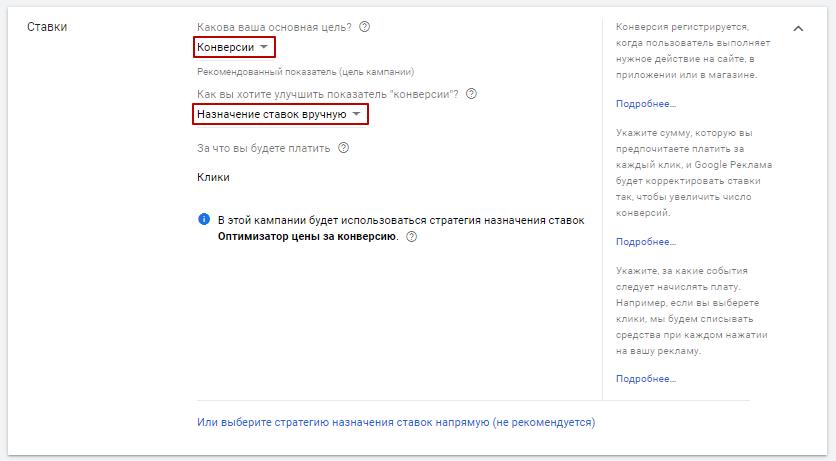 Настройка ремаркетинга в Google Ads