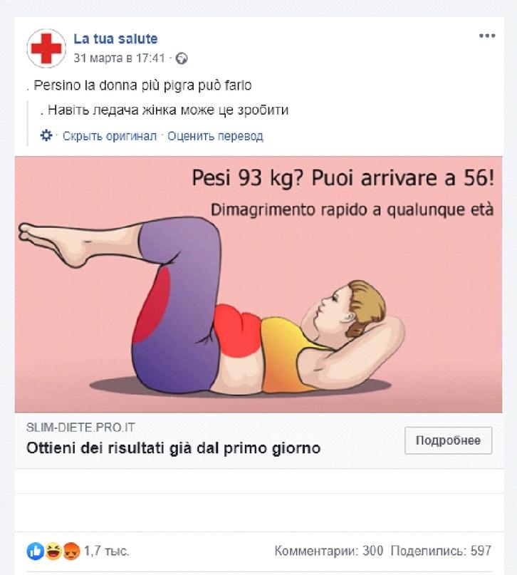 Кейс: сливаем на похудалку в Италию из Facebook