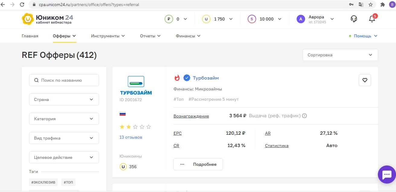 Как одной кнопкой повысить монетизацию сайта на 28%?